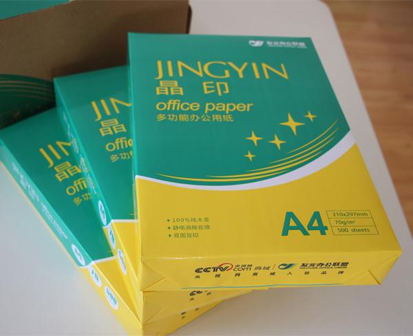 A4打印纸,合肥向尚打印纸,肥东县打印纸