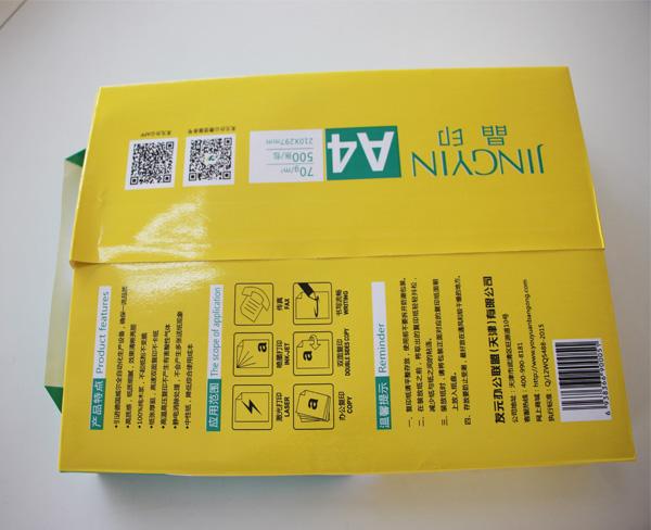 安庆打印纸|合肥向尚打印纸|A4打印纸
