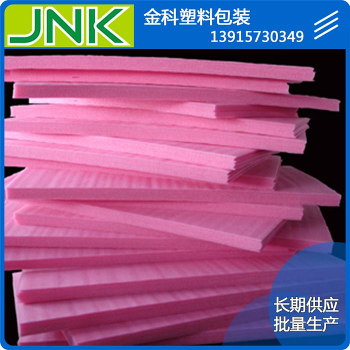 珍珠棉包装材料|苏州金科塑料|徐州珍珠棉