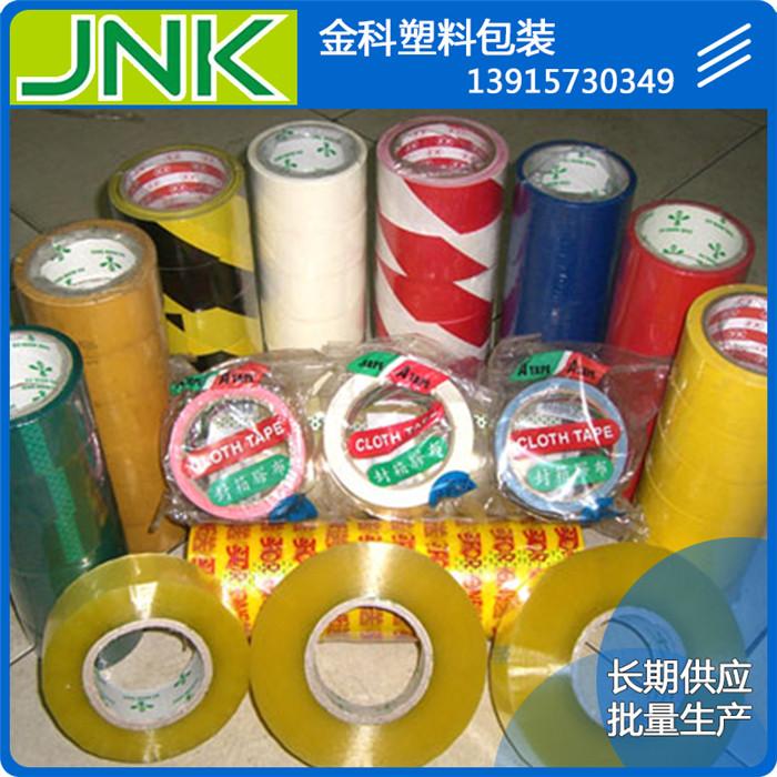 透明胶带|金华胶带|苏州金科塑料