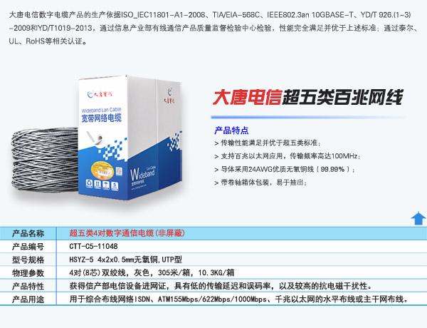 双绞线|北京华安振普|双绞线电缆
