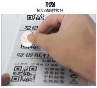 标签印刷 美度包装 防伪标签印刷