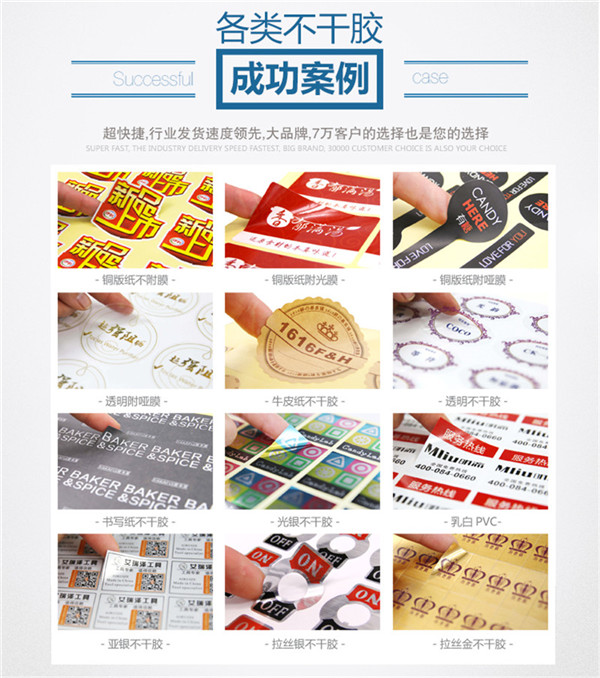 标签印刷、美度包装、防伪标签印刷
