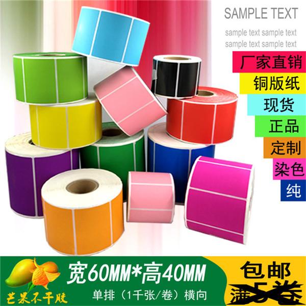 标签印刷_美度包装_防伪标签印刷