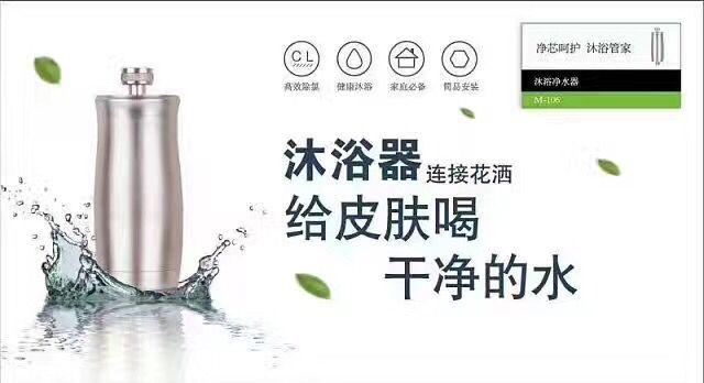 沐浴器招商加盟、尚纯沐浴器(在线咨询)、贵港沐浴器