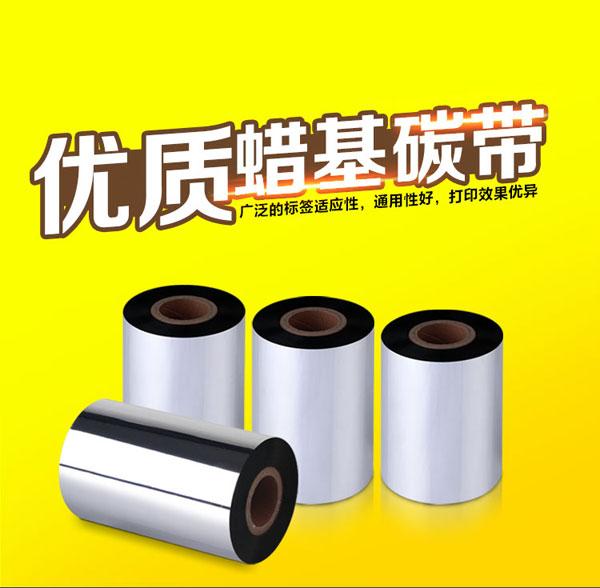 打码机色带85*74、青浦色带、上海铜版纸色带