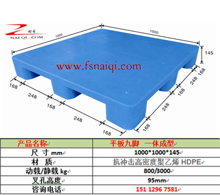 湛江塑料托盘周转箱生产厂家销售