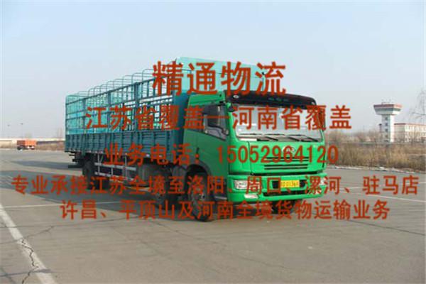 江苏至汝州运输|运输|丹阳市精通物流