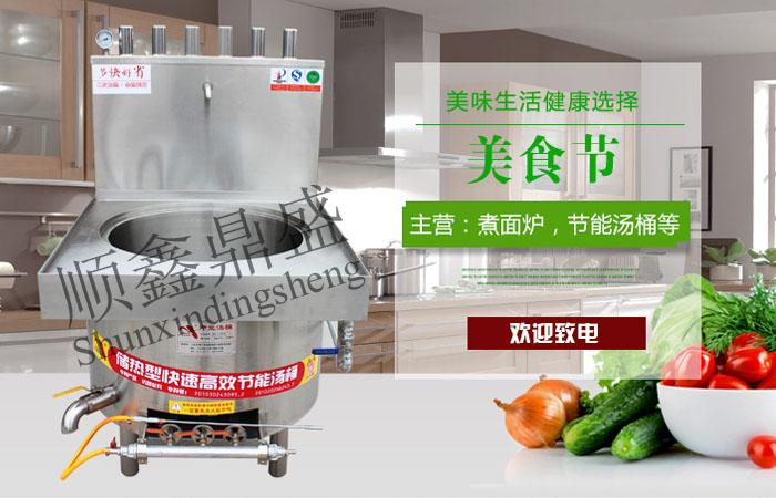 廊坊汤锅、顺鑫鼎盛厨房设备、汤锅品牌