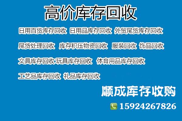顺成库存收购百货(图)、汕头库存回收工艺品、库存回收