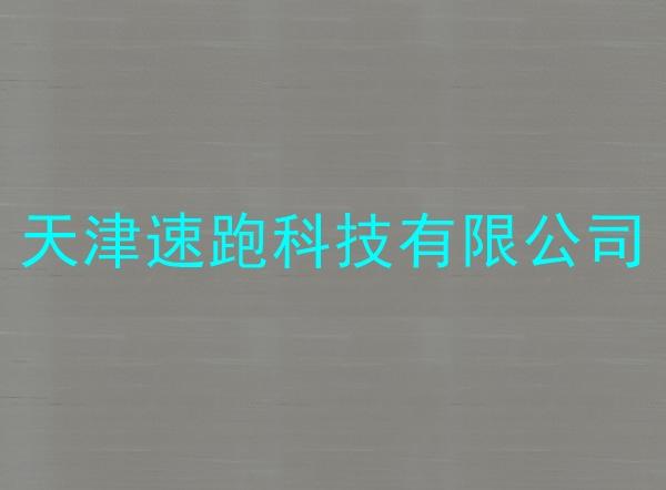 酒店天津橡胶地板_速跑|绿色环保_橡胶地板
