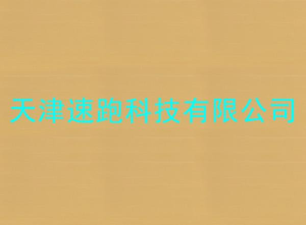 天津办公室橡胶地板价格,橡胶地板,质地超轻
