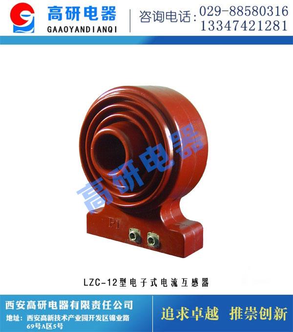 电流互感器,高研电器,渭南电流互感器