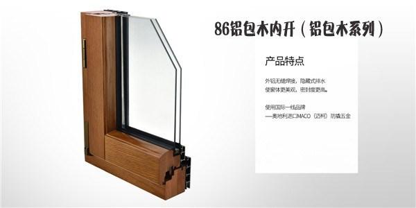 铝包木窗厂家定制 铝包木窗 新欧