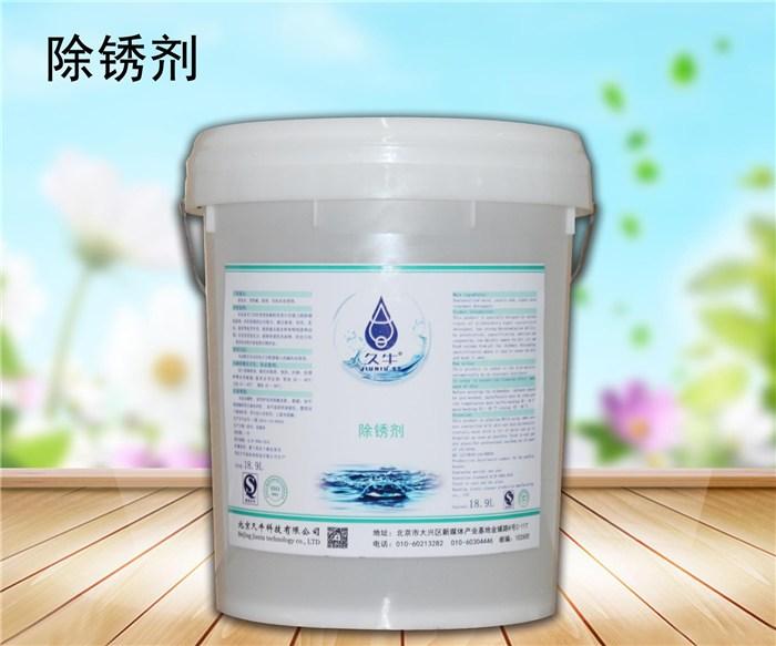 除锈剂成分图片/除锈剂成分样板图 (1)