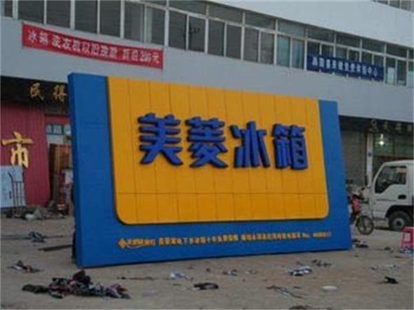 广告代理哪家好、广告代理、天津新时尚文化传播(查看)