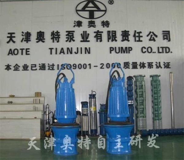 轴流泵、QZB型潜水轴流泵、奥特泵业(优质商家)