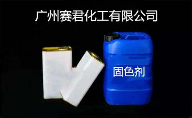 固色剂的生产厂家_三角固色剂_赛君化工固色剂直销