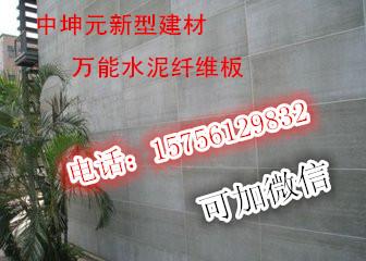 安徽中坤元、纤维板、水泥纤维板