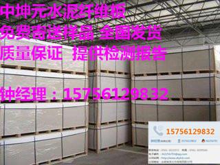 安徽中坤元_阳泉纤维板_理想的纤维板