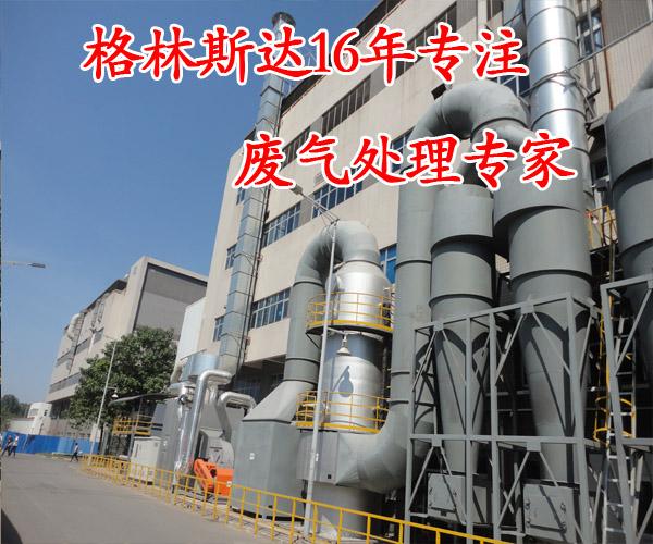 电子废气处理费用|电子废气处理|格林喷涂车间废气处理