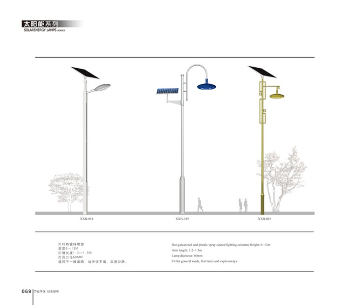 太阳能灯具_新星照明_优质太阳能灯具