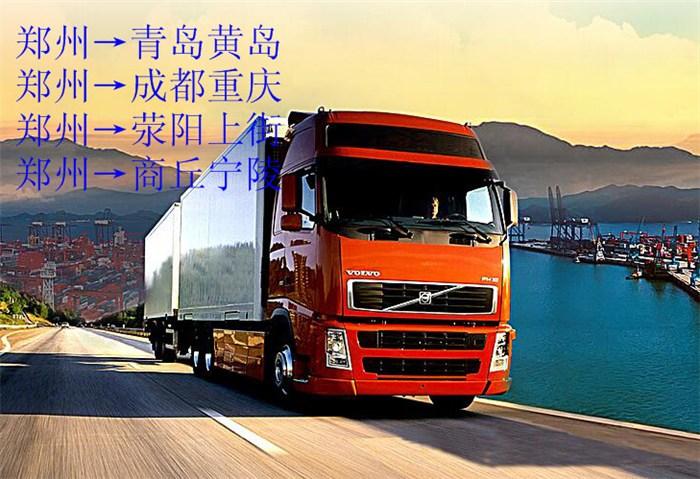 郑州到商丘物流优质服务图片/郑州到商丘物流优质服务样板图 (1)