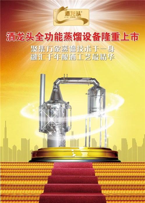 酿酒设备|酿酒设备|一本机械