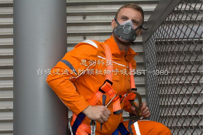 防护口罩_呼吸防护口罩_思创科技(优质商家)