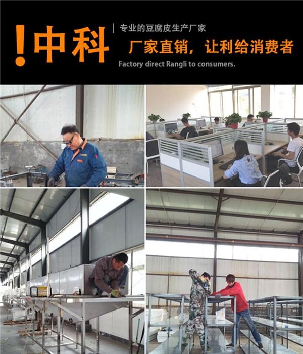 豆制品,豆制品生产线,中科圣创(多图)