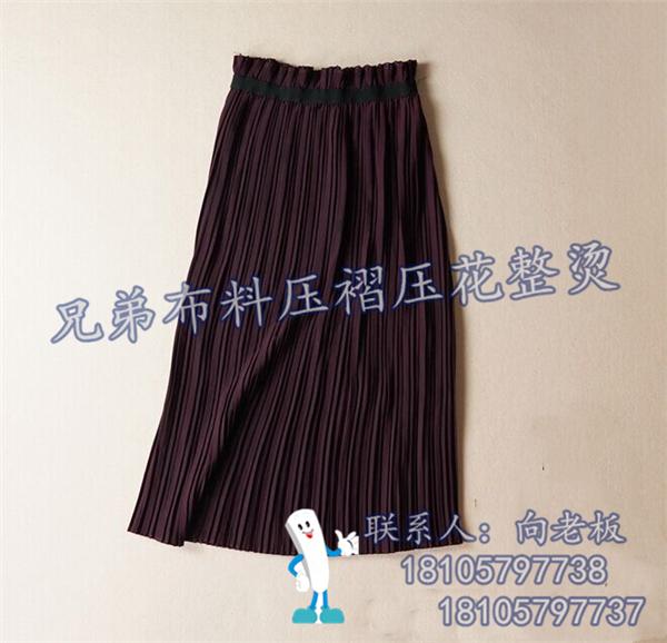 温州压褶|压褶百褶裙|兄弟布料压褶(优质商家)