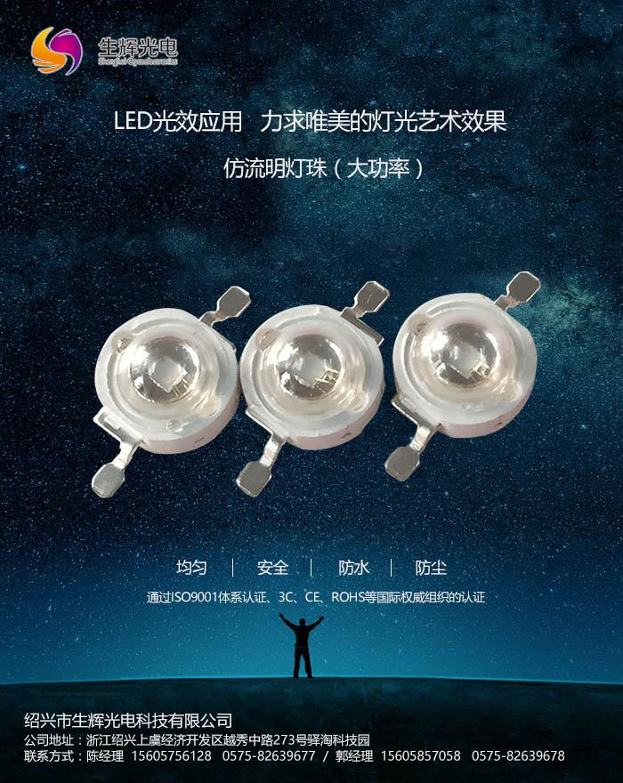 led芯片|led|生辉光电