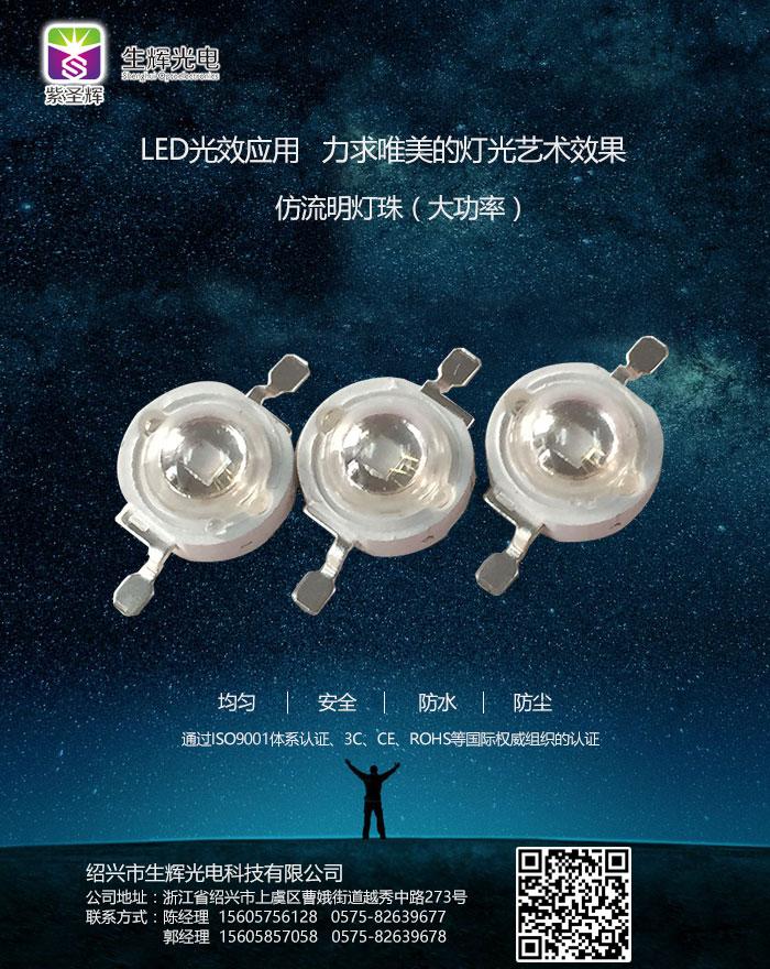 led芯片、led、生辉光电(查看)