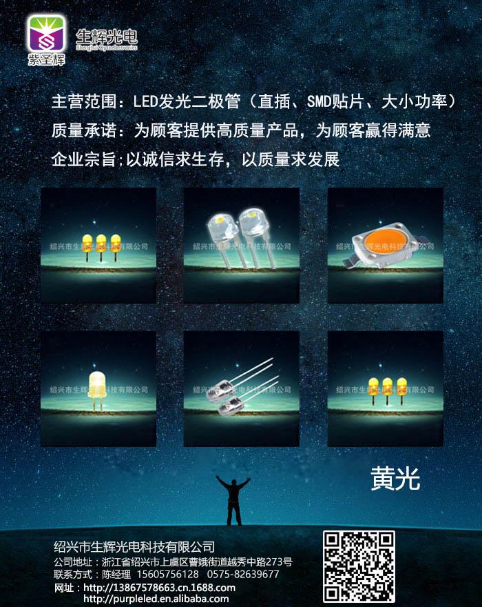 广东led|紫光led|生辉光电(优质商家)