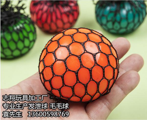 发泄球、发泄球闪光毛毛球、志翔玩具加工厂