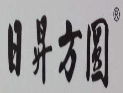 日照方圆笼具有限公司简介