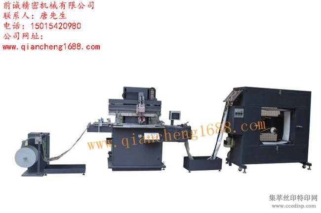 丝印机|前诚机械品种全|油墨丝印机