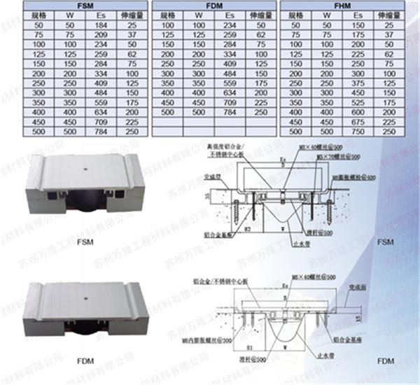 福建变形缝装置、万隆工程(优质商家)