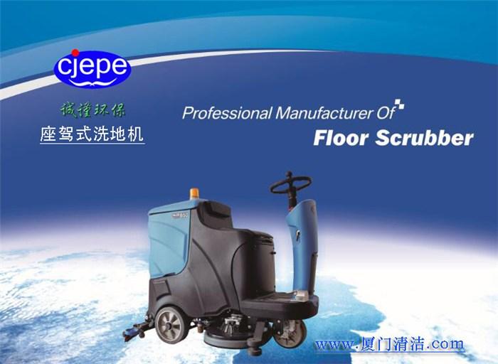 洗地机|诚谨|驾驶洗地机