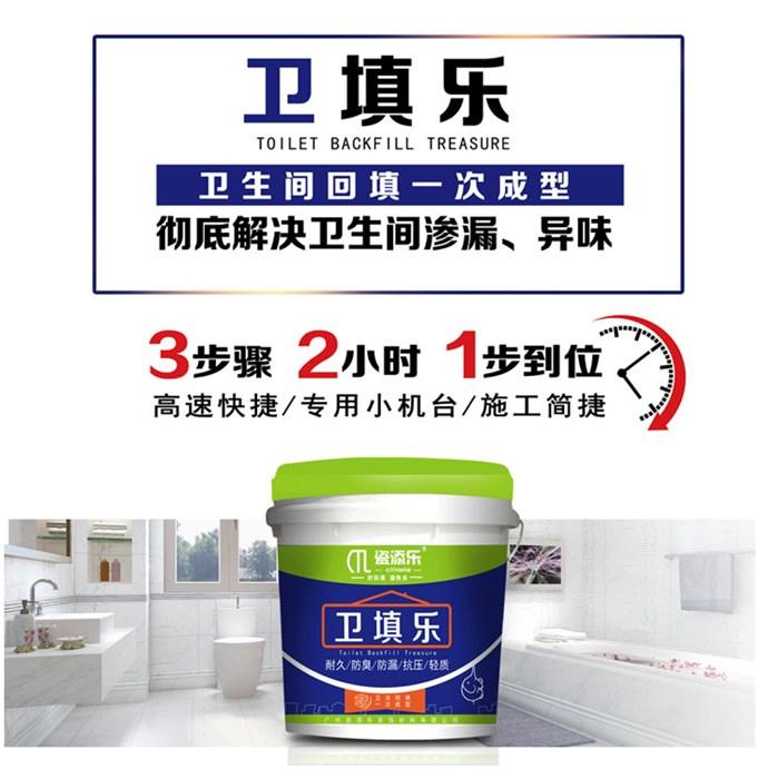瓷添乐 品质下沉式卫生间回填施工方法