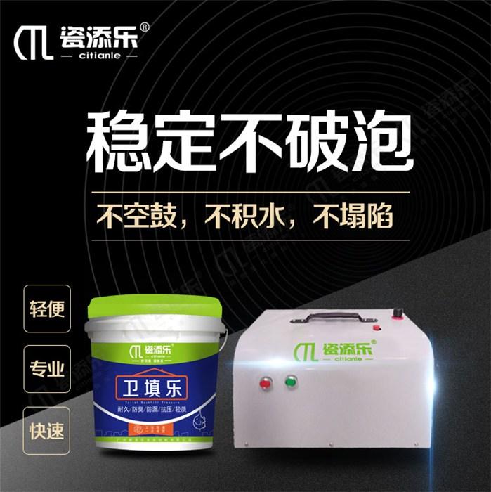 瓷添乐 品牌轻质卫生间回填材料供应商