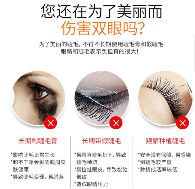 睫毛增长液价格|睫毛|嘉以尔生物