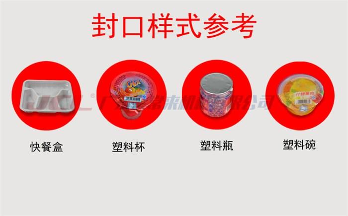 酱料盒封口机价格_酱料盒封口机_酱料盒封口机