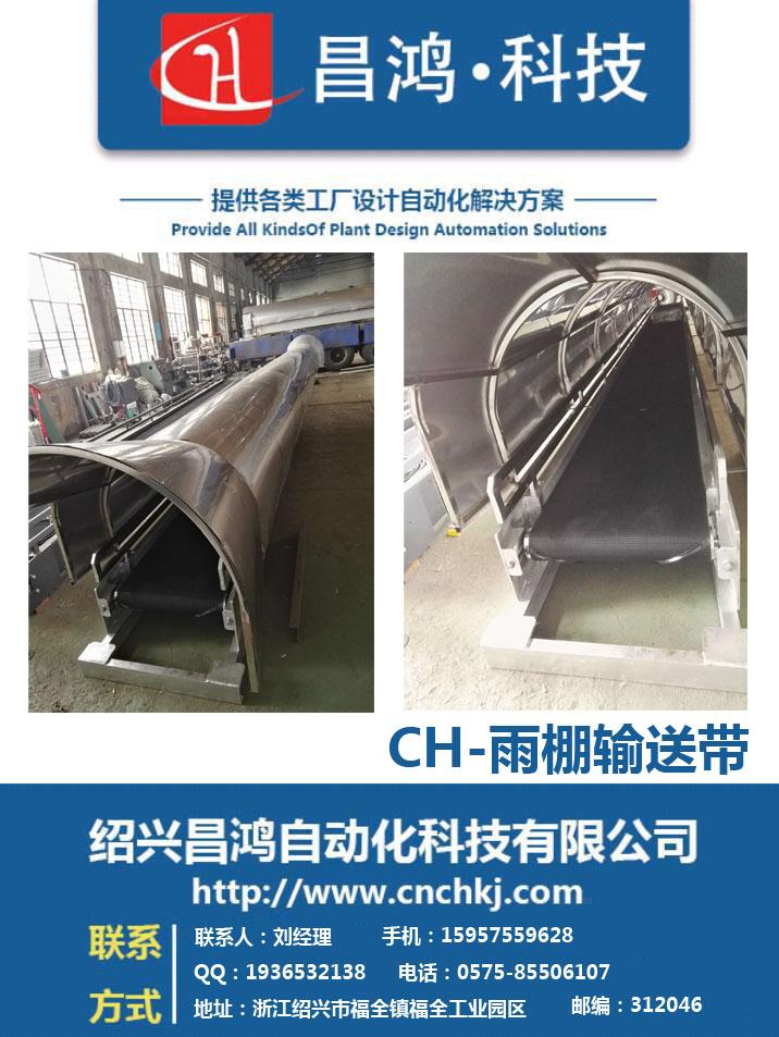 纺织行业输送机、昌鸿自动化、山西输送机