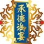 承德御宴酒业有限公司北京分公司简介