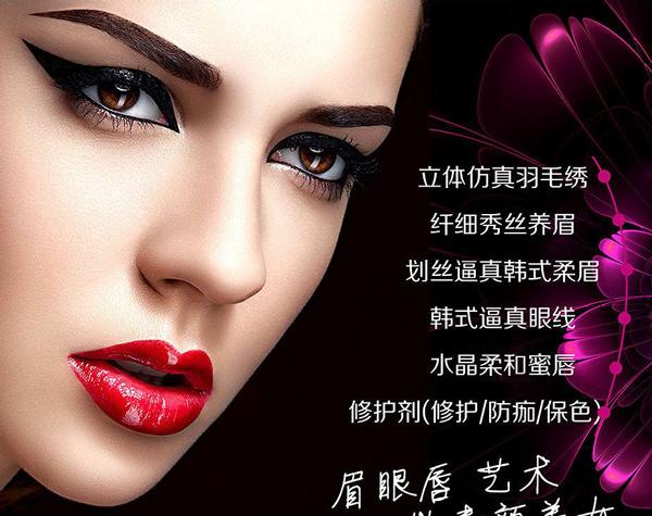 绣眉与纹眉、绣眉、纹眼线
