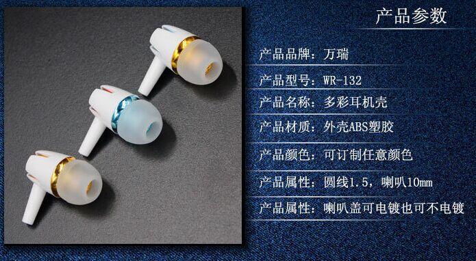 耳机、万瑞塑胶、黑龙江耳机