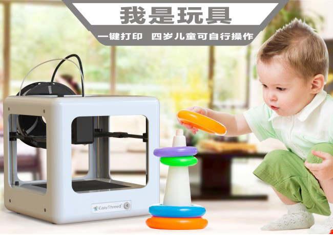 迷你桌面3D打印机报价