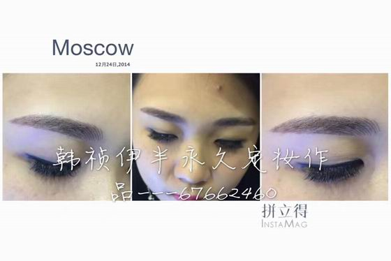 化妆纹绣(图),万州时尚彩妆学校,彩妆