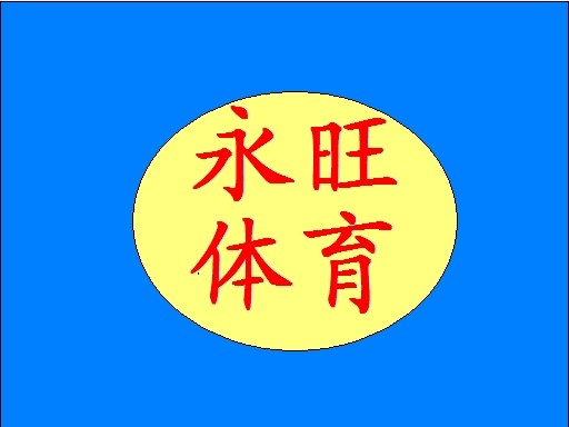 阳江市永旺体育设施有限公司简介